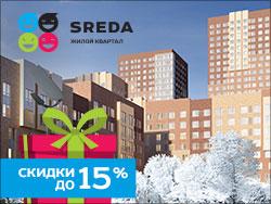 ЖК SREDA: Ипотека от 6,99% 7,5 га зеленых парков и скверов.